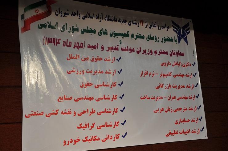 رونمایی از 14 رشته جدید در دانشگاه آزاد اسلامی شیروان