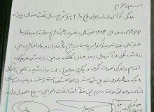 نامه مجمع نمایندگان استان خراسان شمالی در ادامه پیگیری اجرای طرح فاز٢ پتروشیمی خراسان شمالی