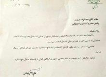 دکتر عزیزى از سوى دکتر لاریجانى، رئیس مجلس شوراى اسلامى بعنوان ناظر بر شوراى عالى اشتغال کشور انتخاب گردید