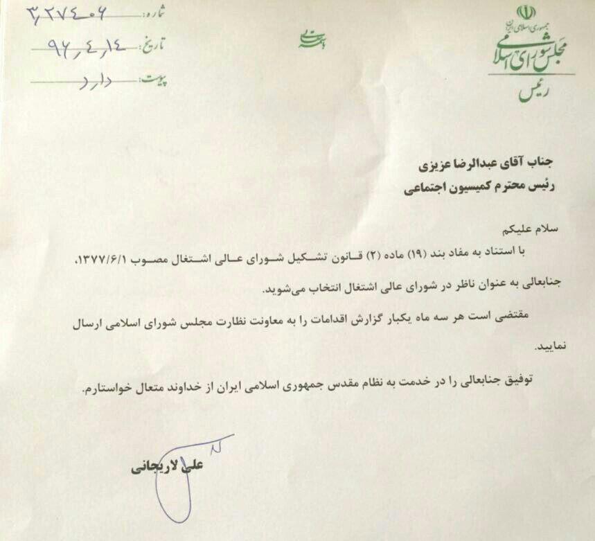 دکتر عزیزى از سوى دکتر لاریجانى، رئیس مجلس شوراى اسلامى بعنوان ناظر بر شوراى عالى اشتغال کشور انتخاب گردید.