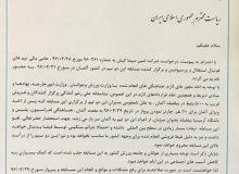 نامه دکتر عزیزی به ریاست محترم جمهوری اسلامی ایران درباره جلوگیری از لغو بازی تیم های استقلال و پرسپولیس در آلمان