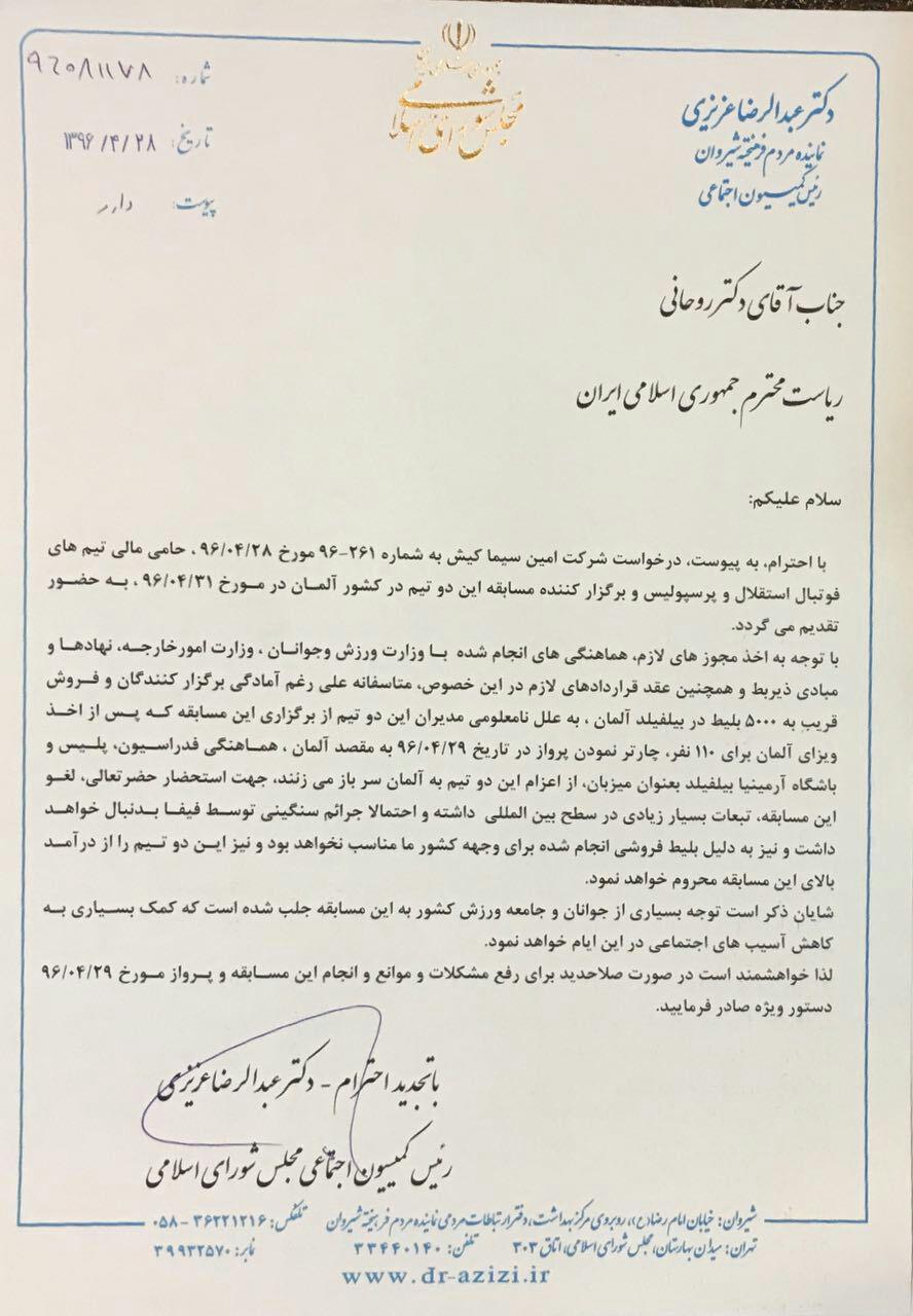 نامه دکتر عزیزی به ریاست محترم جمهوری اسلامی ایران درباره جلوگیری از لغو بازی تیم های استقلال و پرسپولیس در آلمان.