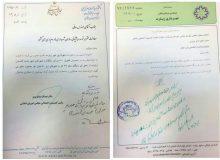 مکاتبه دکتر عزیزی با معاونت پشتیبانی شهرداری ها و دهیاری های کشور درخصوص تخصیص قیر رایگان برای شهر زیارت