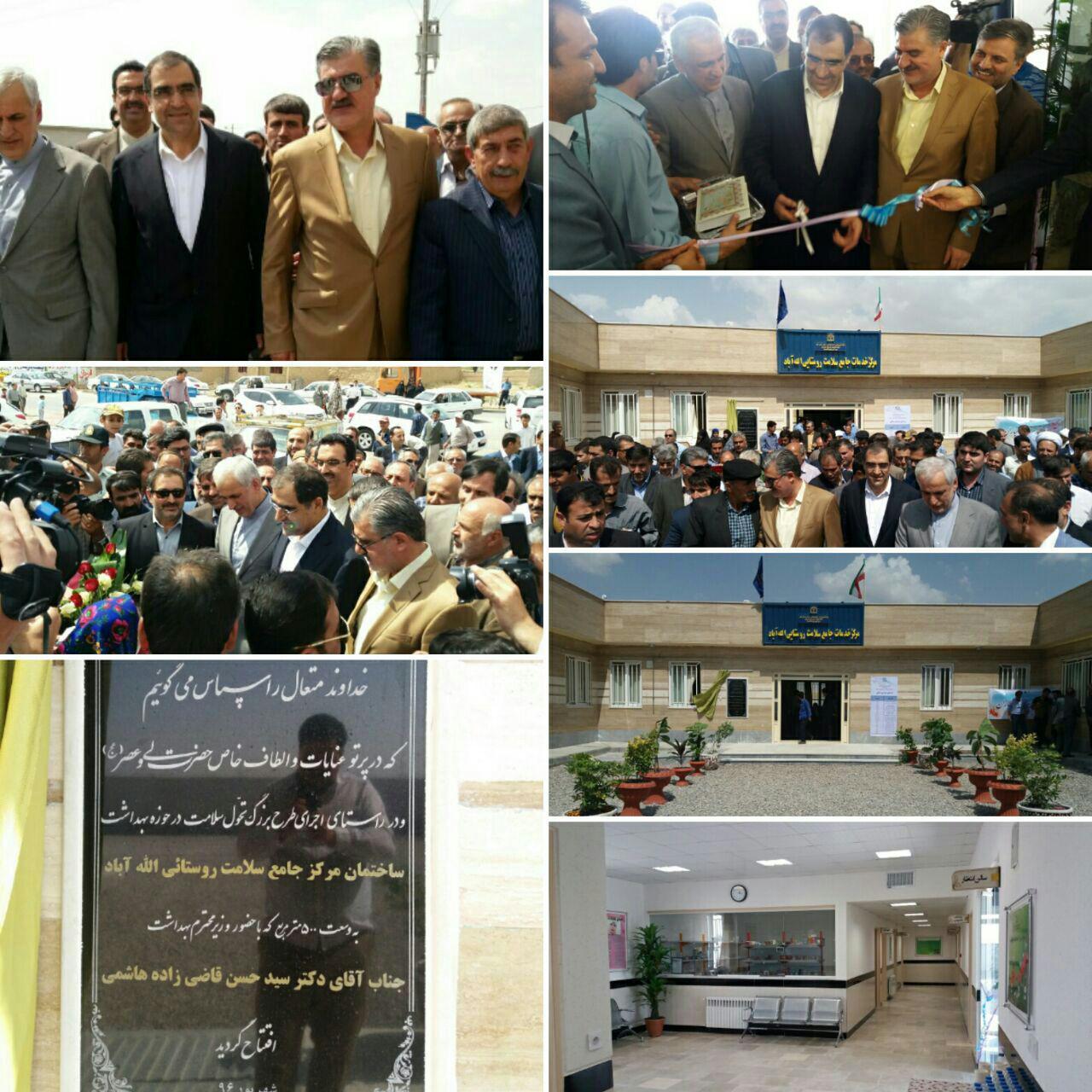 مرکز خدمات جامع سلامت روستایی در الله آباد شیروان امروز جمعه با حضور وزیر محترم بهداشت به بهره برداری رسید.