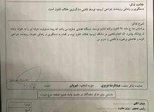 تذکر کتبی دکتر عزیزی به رئیس قوه قضائیه به دلیل عمل خلاف قانونِ دستگیری و زندانی کردن رزیدنت جراحی ارومیه توسط قاضی دادگستری