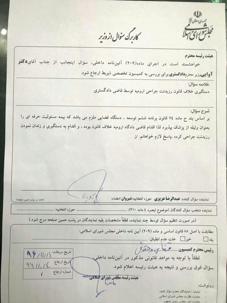 سوال دکتر عزیزی از وزیر دادگستری به دلیل عمل خلاف قانونِ دستگیری و زندانی کردن رزیدنت جراحی ارومیه توسط قاضی دادگستری