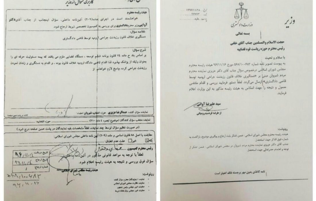 پیگیری وزیر دادگستری درخصوص سوال دکتر عزیزی درمورد دستگیری خلاف قانون رزیدنت جراحی ارومیه توسط قاضی دادگستری