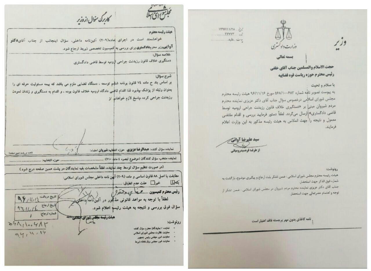 پیگیری وزیر #دادگستری درخصوص سوال دکتر عزیزی درمورد دستگیری خلاف قانون #رزیدنت جراحی ارومیه توسط قاضی دادگستری